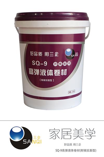 SQ-9   高弹液体卷材 (耐候抗裂型)