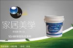 SQ-8   耐候型防水涂料